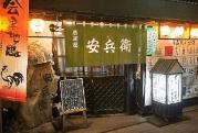 居酒屋のイメージ写真
