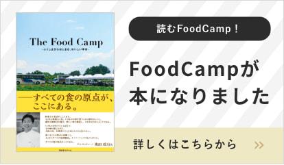 読むFoodcamp Foodcampが本になりました