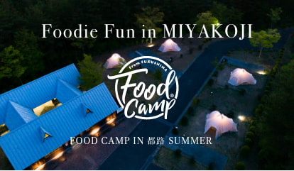 Foodcamp IN 都路 SUMMER