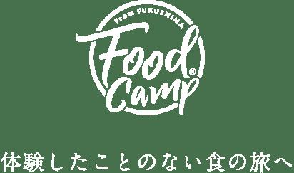 Food Camp〜体験したことのない旅へ〜