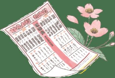 イラスト:枝垂れ桜 花番付表